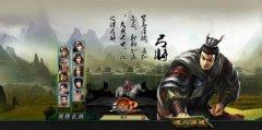 《三国风云2》游戏前瞻评测报告